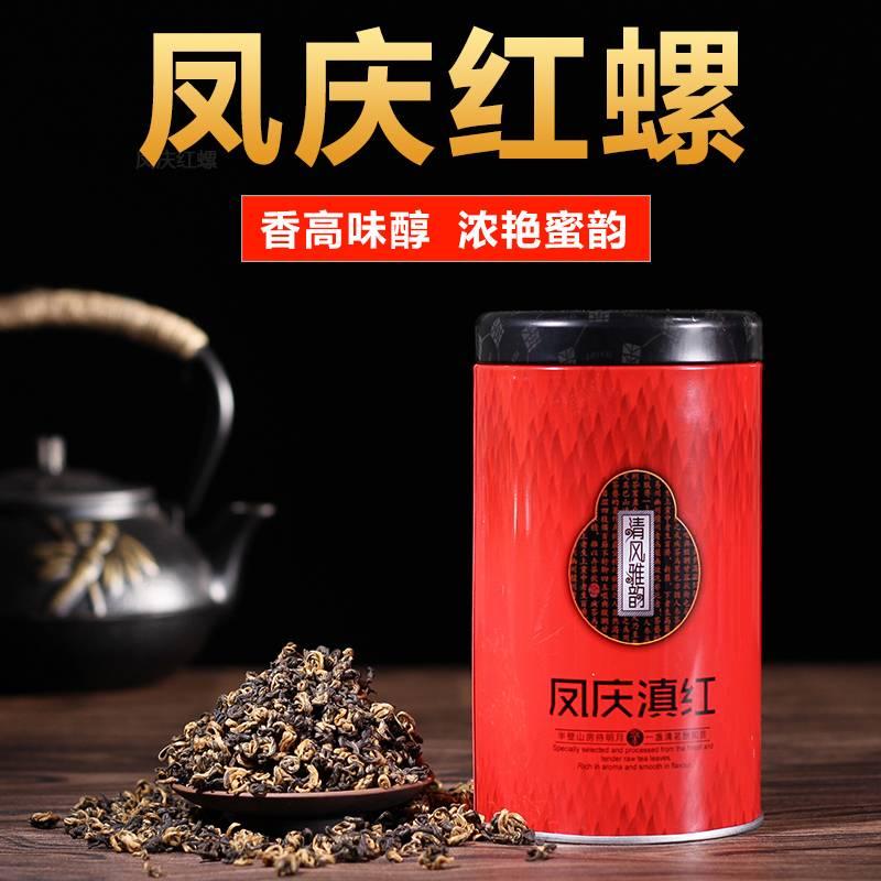 云南凤庆滇红茶 蜜香红金螺 红螺一芽一叶散装 250克 滇红 红茶