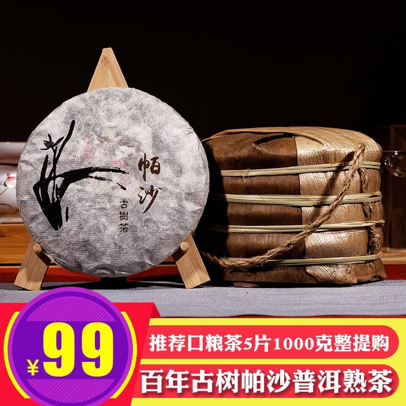 爱伲公主 帕沙300年古树 云南普洱茶熟茶200克/饼*5饼 包邮