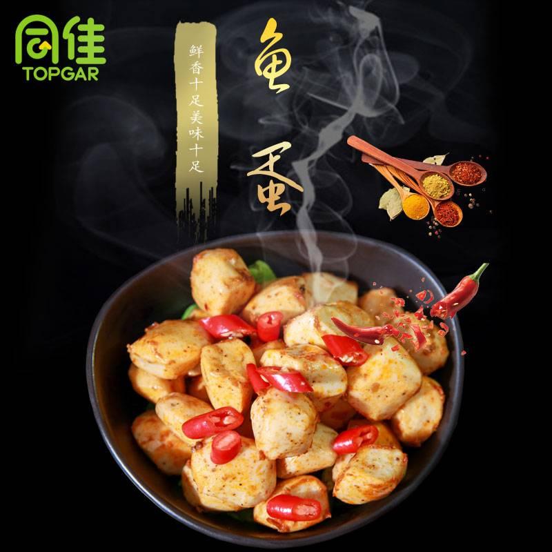 同佳即食小吃鱼丸香辣味鱼蛋休闲食品麻辣烧烤酱香18g*20包 360g