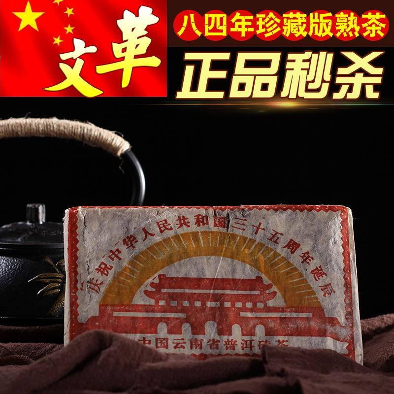 云南普洱茶熟茶砖茶500克老熟砖 珍藏版35周年文革砖老茶砖包邮