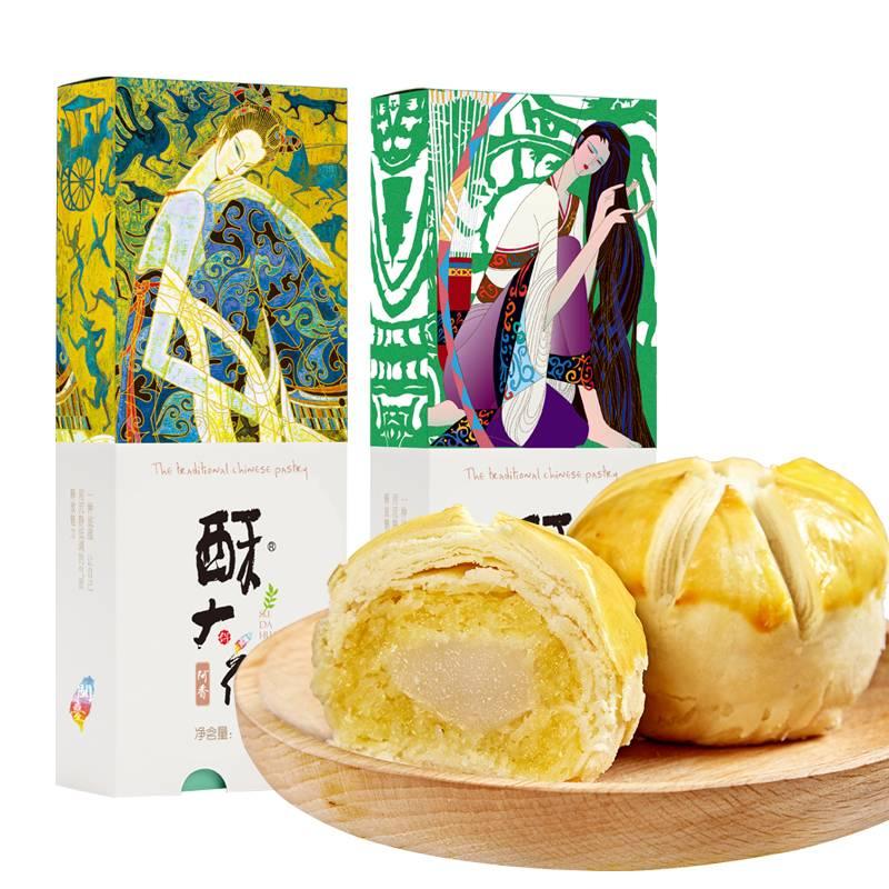 酥大花台式月饼手工新鲜蛋黄酥椰子饼厦门特产馅饼糕点小吃