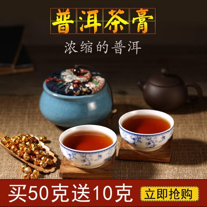 茶膏 普洱茶熟茶散茶 云南熟茶茶膏 速溶型茶膏 精美紫砂罐装50g