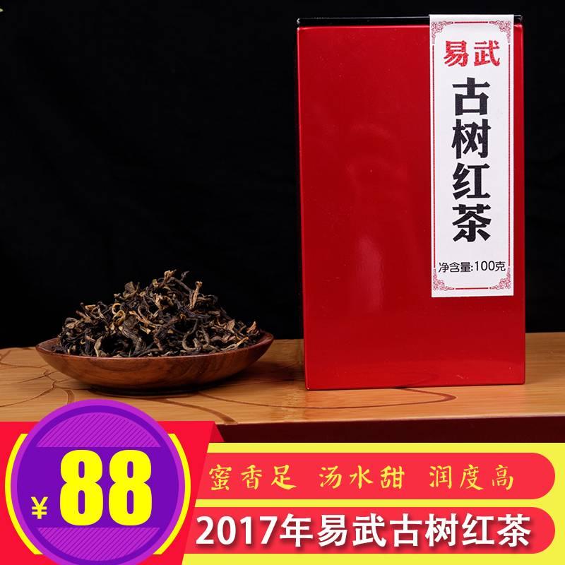 2017年春云南易武古树红茶 云南滇红茶功夫红茶100g