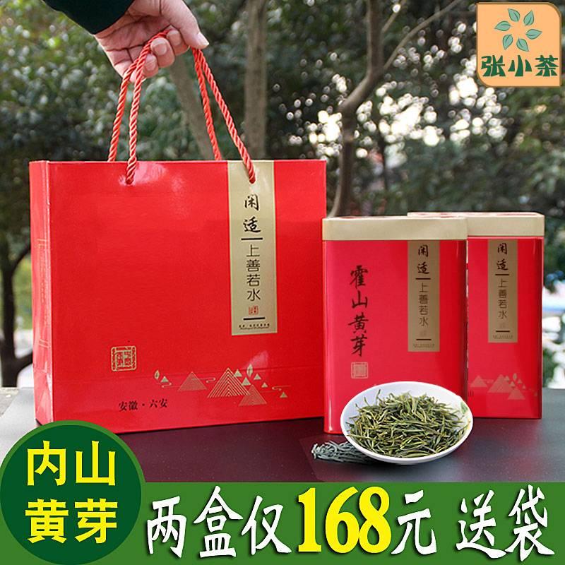 霍山黄芽2017年新茶 500g黄茶两盒装 雨前特一级安徽特产礼品茶叶