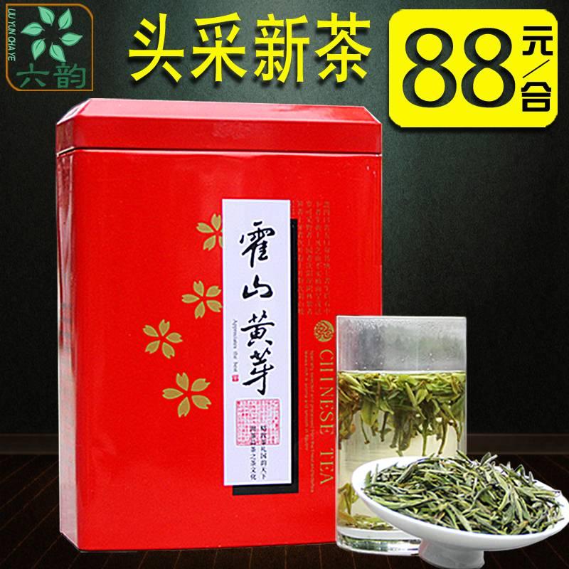2017年新茶现售 霍山黄芽雨前头采春茶250g盒装 安徽特产茶叶黄茶