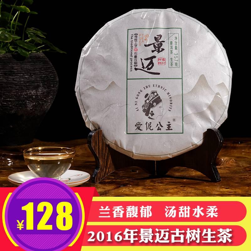 爱伲公主 云南普洱茶生茶 景迈百年古树2016年春茶七子饼357克