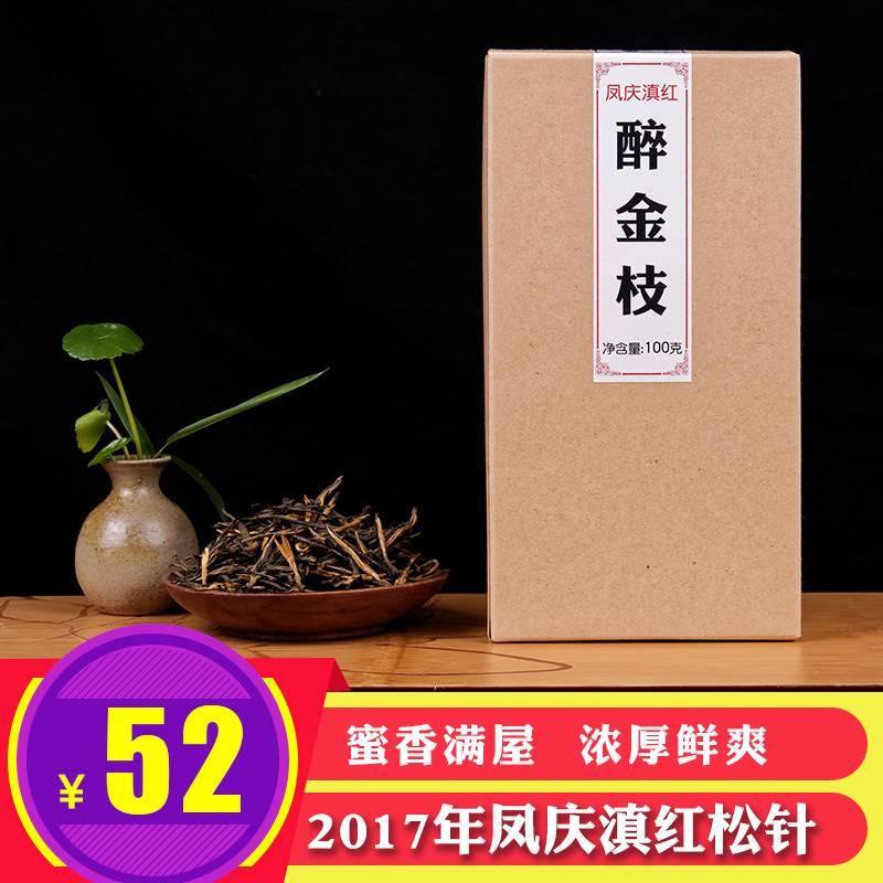 云南大叶种滇红茶 凤庆高山2017头春醉金枝100g金针红浓香型 包邮