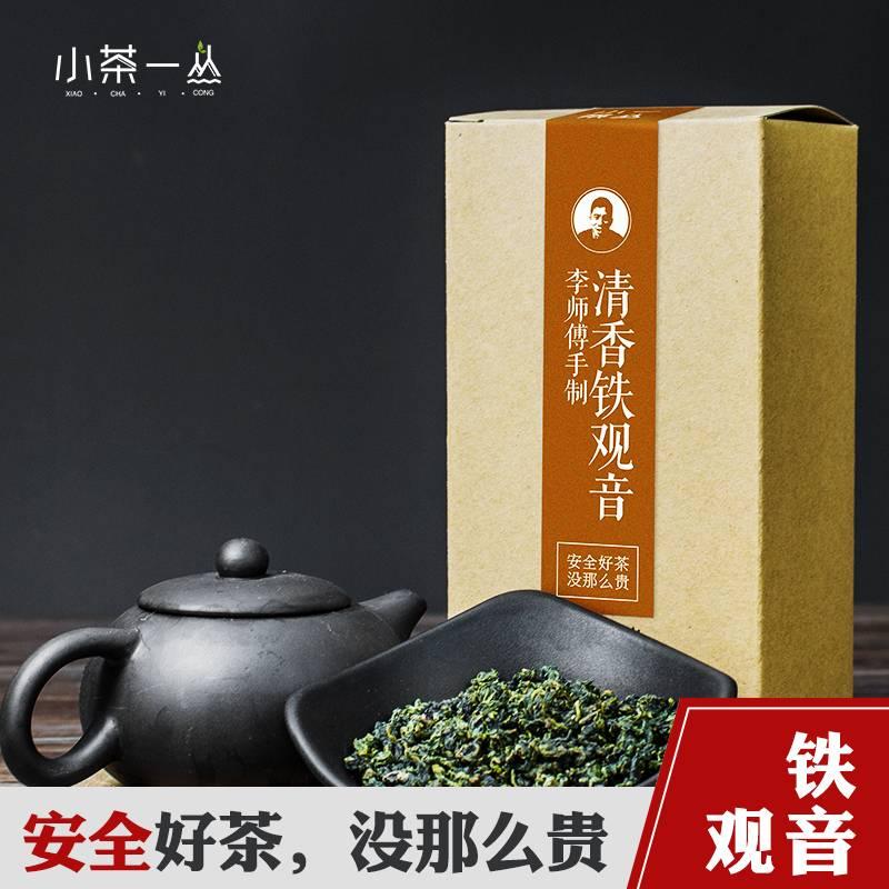 小茶一丛安溪铁观音清香型正宗散茶2017新春茶叶送礼盒装160g包邮