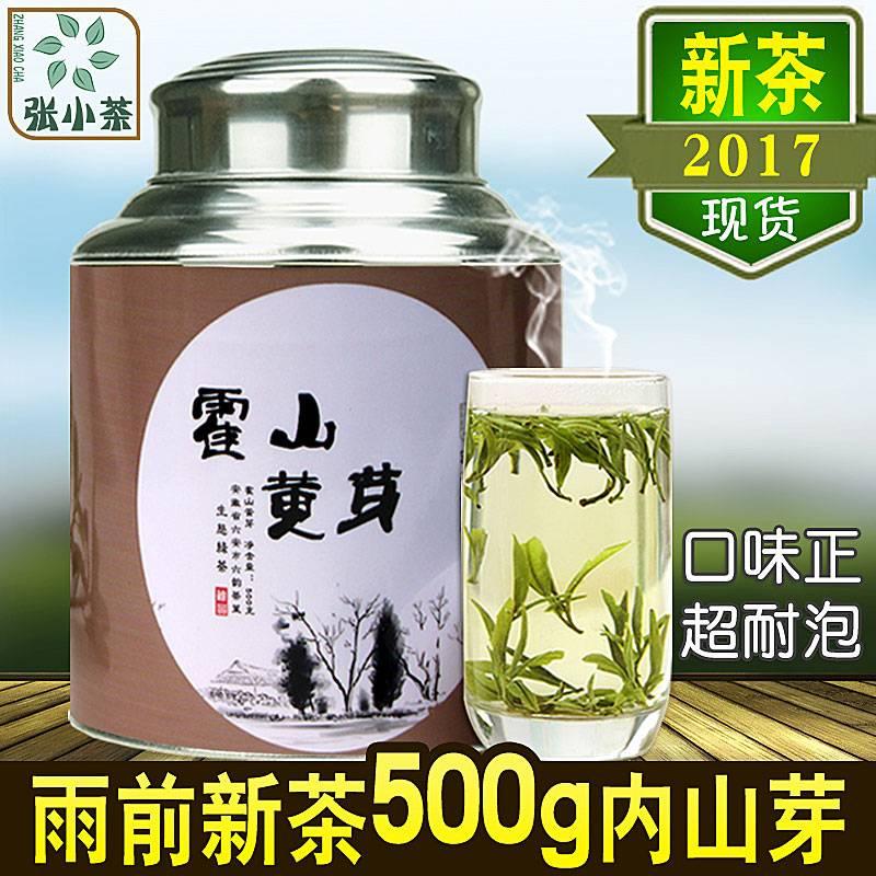 霍山黄芽 2017年新茶现货雨前春茶 500g家庭罐装安徽特产茶叶黄茶