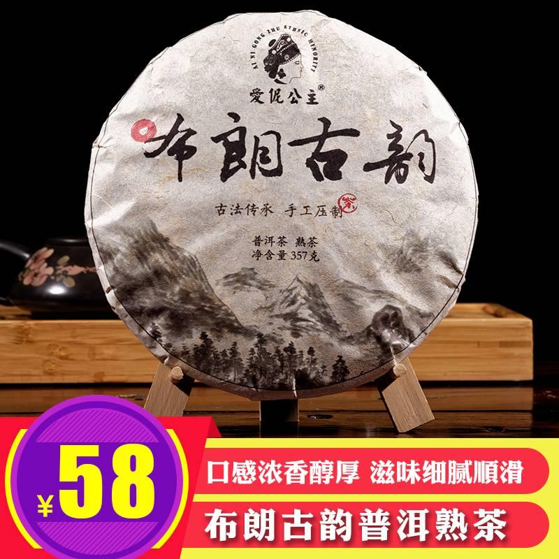 爱伲公主 云南勐海 普洱茶熟茶 布朗古韵百年古树醇香茶饼357克