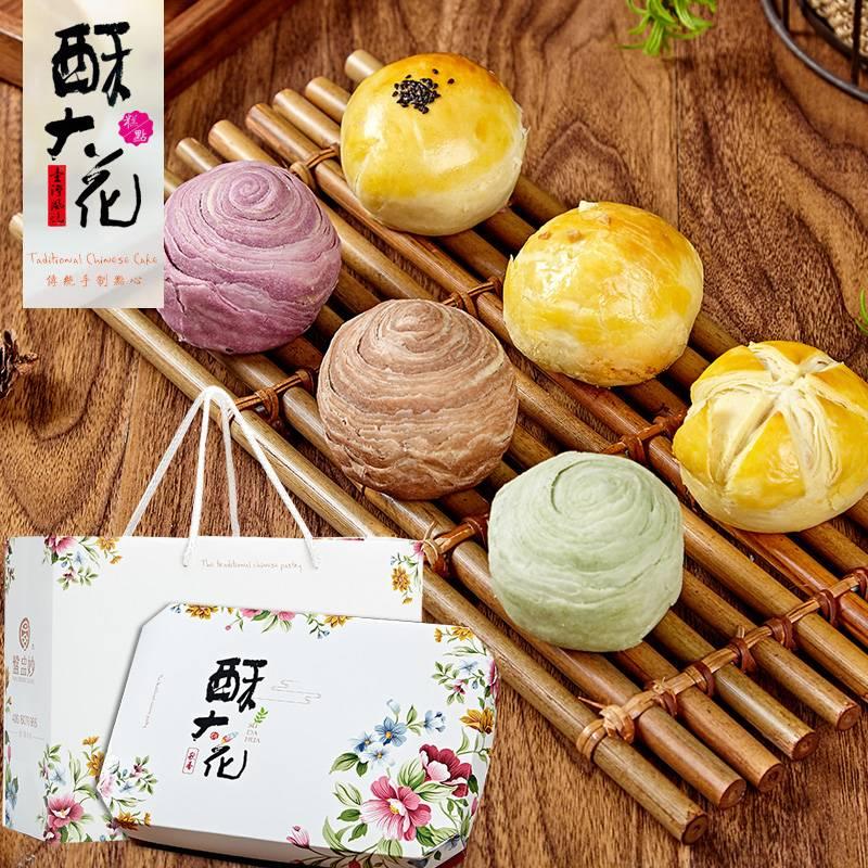 中秋节台式手工月饼蛋黄香芋抹茶酥皮多口味酥大花月饼团购送礼盒