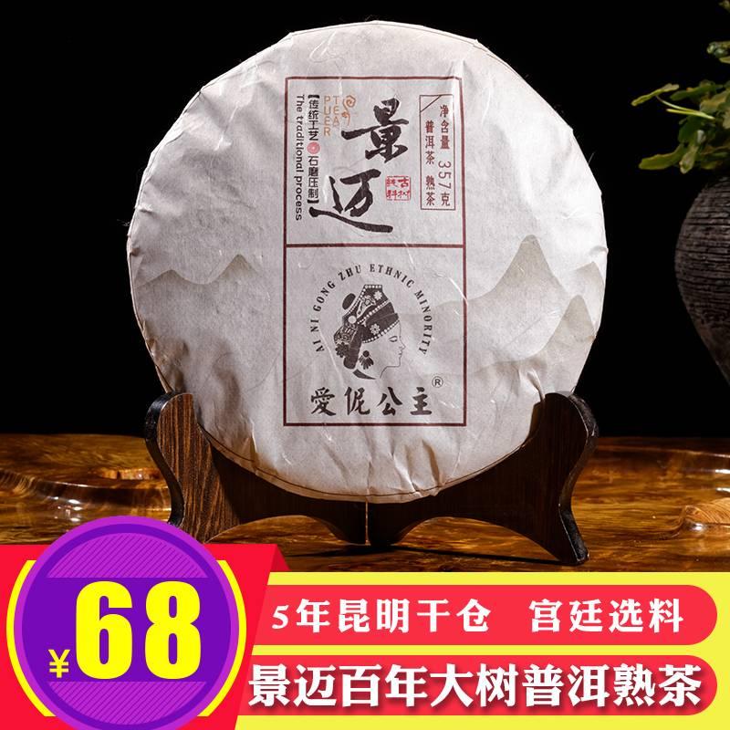 爱伲公主 云南普洱茶熟茶 景迈百年古树2012年熟茶七子饼357克